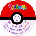 Pokémon Advanced Generation 41-Back.