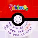 Pokémon Advanced Generation 41-Back.