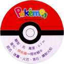 Pokémon Advanced Generation 42-Back.