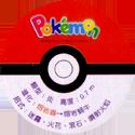 Pokémon Advanced Generation 42-Back.
