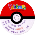 Pokémon Advanced Generation 43-Back.