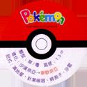 Pokémon Advanced Generation 43-Back.