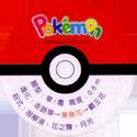 Pokémon Advanced Generation 44-Back.