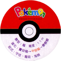Pokémon Advanced Generation 45-Back.