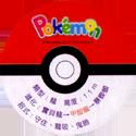 Pokémon Advanced Generation 45-Back.