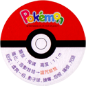 Pokémon Advanced Generation 46-Back.