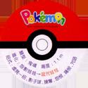 Pokémon Advanced Generation 46-Back.