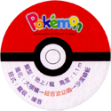 Pokémon Advanced Generation 47-Back.