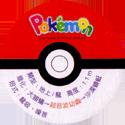 Pokémon Advanced Generation 47-Back.