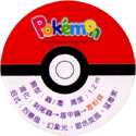Pokémon Advanced Generation 48-Back.