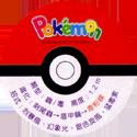 Pokémon Advanced Generation 48-Back.