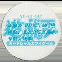 Yu-Gi-Oh! 21P-通注財寶的隱秘通路-(back).