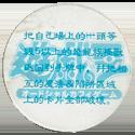 Yu-Gi-Oh! 29P-巨型的龍龙-(back).