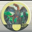 Yu-Gi-Oh! 29P-巨型的龍龙.