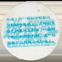 Yu-Gi-Oh! 30P-解除-合-(back).