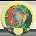 Yu-Gi-Oh! 30P-解除-合.