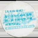Yu-Gi-Oh! 36P-傳奇惡魔-(back).