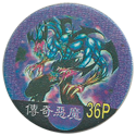 Yu-Gi-Oh! 36P-傳奇惡魔.