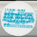 Yu-Gi-Oh! 39P-濕度星人-(back).