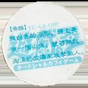 Yu-Gi-Oh! 48P-白色的海豚-(back).