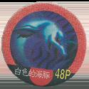 Yu-Gi-Oh! 48P-白色的海豚.
