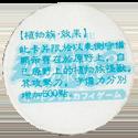 Yu-Gi-Oh! 50P-妖精王歐貝羅-(back).
