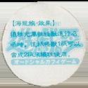 Yu-Gi-Oh! 70P-凱撤·海馬-(back).