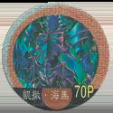 Yu-Gi-Oh! 70P-凱撤·海馬.