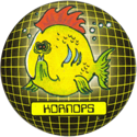 Smash Caps > Alien 53-Kornops.