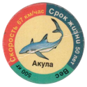 Star Foods > Animals Акула.