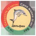 Star Foods > Animals Дельфин.