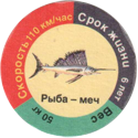 Star Foods > Animals Рыба-меч.