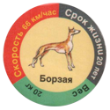 Star Foods > Animals борзая.