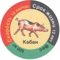 Star Foods > Animals кабан.