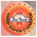 Star Foods > Animals Back-(1)-НАЙДИ-ЗНАЧОК-С-НОМЕРОМ.