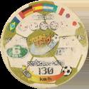 Tazos > Elma Chips > Toon Tazo na Copa - gold 02-Seleção-Poderosa-(back).