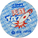 Tazos > China > 天族 - Cities Back.