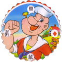 Unknown > Oriental 03-Popeye.