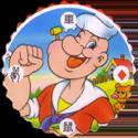 Unknown > Oriental 03-Popeye.