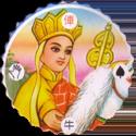 Unknown > Oriental 04-Tang-Sanzang-on-White-Dragon-Horse.