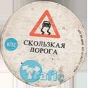 Vidal Golosinas > Traffic 08-скользкая-дорога-(back).