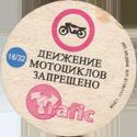 Vidal Golosinas > Traffic 18-деижение-мотоциклов-запрещено-(back).