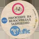 Vidal Golosinas > Traffic 19-движение-на-велосипедах-запрещено-(back).